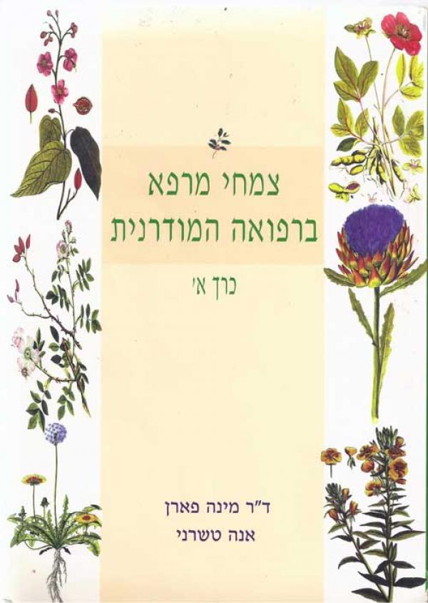 צמחי מרפא ברפואה המודרנית - כרך א - מינה פראן