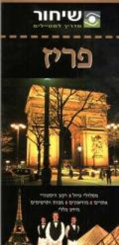 פריז- שיחור - מדריך למטיילים - שלמה פפירבלט