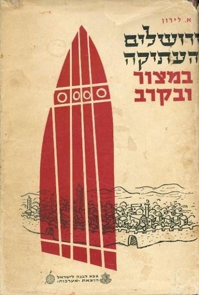 ירושלים העתיקה במצור ובקרב - אהרן לירון