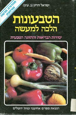 הטבעונות הלכה למעשה - יסודות הבריאות והתזונה הטבעית - ישראל דוריון