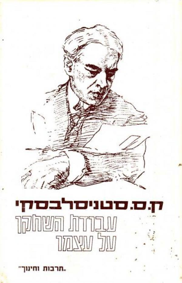 עבודת השחקן על עצמו  - יומנו של תלמיד - קונסטנטין סרגביץ' סטניסלבסקי