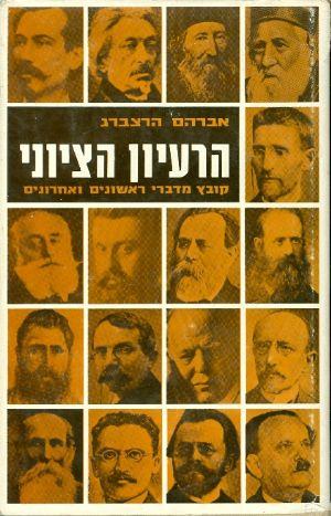 הרעיון הציוני - קובץ מדברי ראשונים ואחרונים בצירוף מבוא וביוגרפיות - אברהם הרצברג