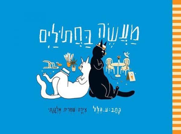 מעשה בחתולים ושאר חיות של ע. הלל - ע הלל