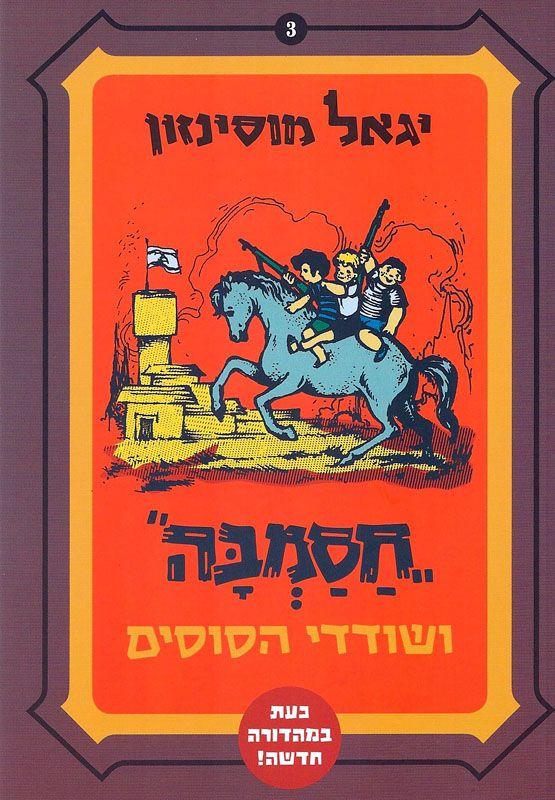 """""""חסמבה"""" ושודדי הסוסים  - מהדורה חדשה - יגאל מוסינזון"""