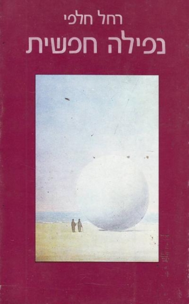 נפילה חפשית : שירים - רחל חלפי