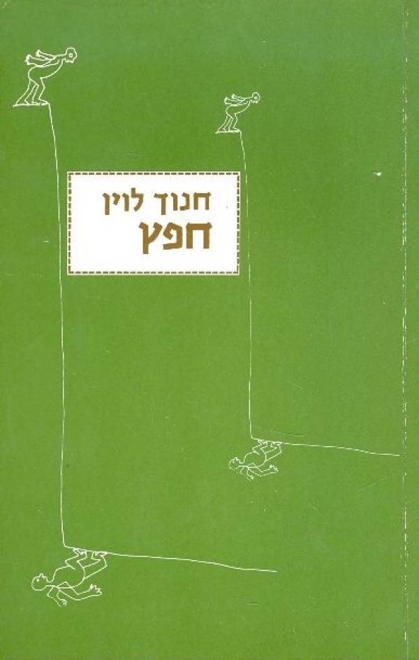 חפץ; מחזה בשתי מערכות - חנוך לוין