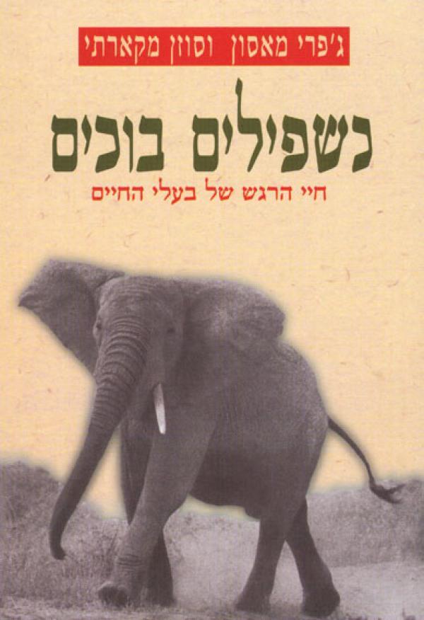 כשפילים בוכים - חיי הרגש של בעלי-החיים - ג'פרי מאסון