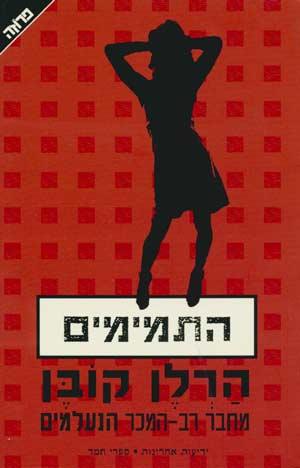 התמימים - הרלן קובן