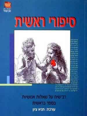 סיפורי ראשית - רב-שיח על  שאלות אנושיות בספר בראשית - תניא ציון
