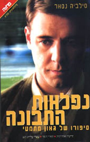נפלאות התבונה [2002] - סילביה נסאר