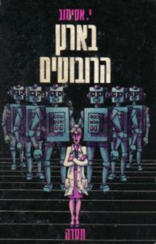 בארץ הרובוטים - אייזיק אסימוב