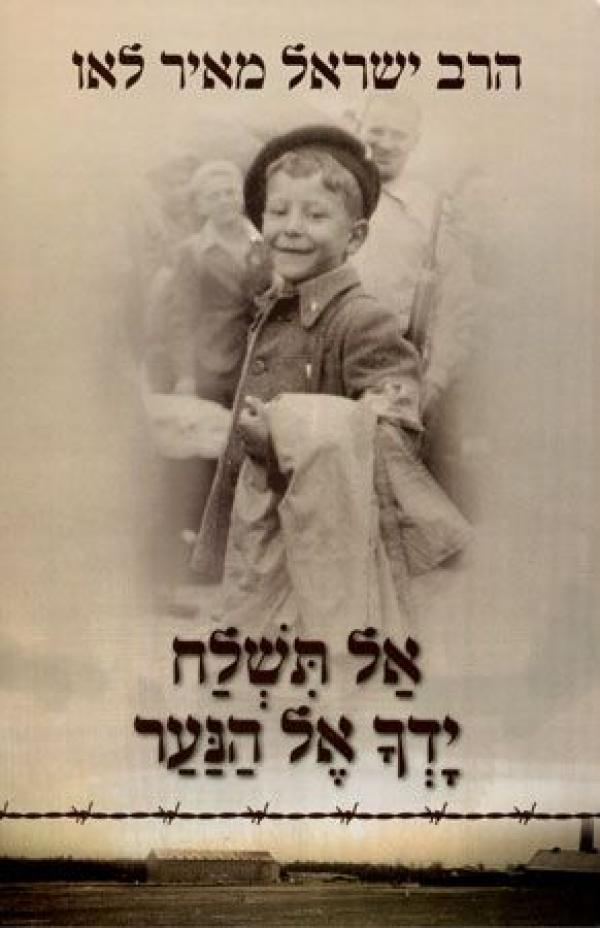 אל תשלח ידך אל הנער - מהדורה מורחבת - הרב ישראל מאיר לאו