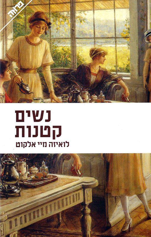 נשים קטנות - מהדורת 2011 - תרגום: שרון פרמינגר - לואיזה מיי אלקוט
