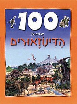 100 עבדות על הדינוזאורים - סטיב פרקר
