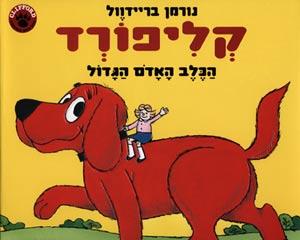 קליפורד הכלב האדום ! D: