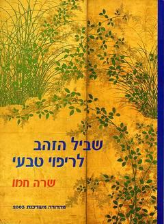 שביל הזהב לריפוי טבעי - מעודכן - שרה חמו