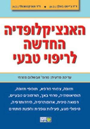 האנציקלופדיה החדשה לריפוי טבעי - אבשלום מזרחי