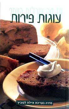לחץ לפרטי הספר אז מה אוכלים היום? - עוגות פירות / עיילת לטוביץ- הוצאת מודן