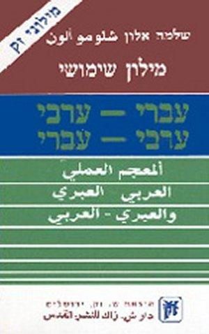 מילוני זק - מילון עברי-ערבי ערבי-עברי - שלמה אלון