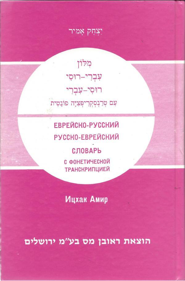 מילון עברי-רוסי רוסי-עברי: עם טרנסקריפציה פונטית - יצחק אמיר