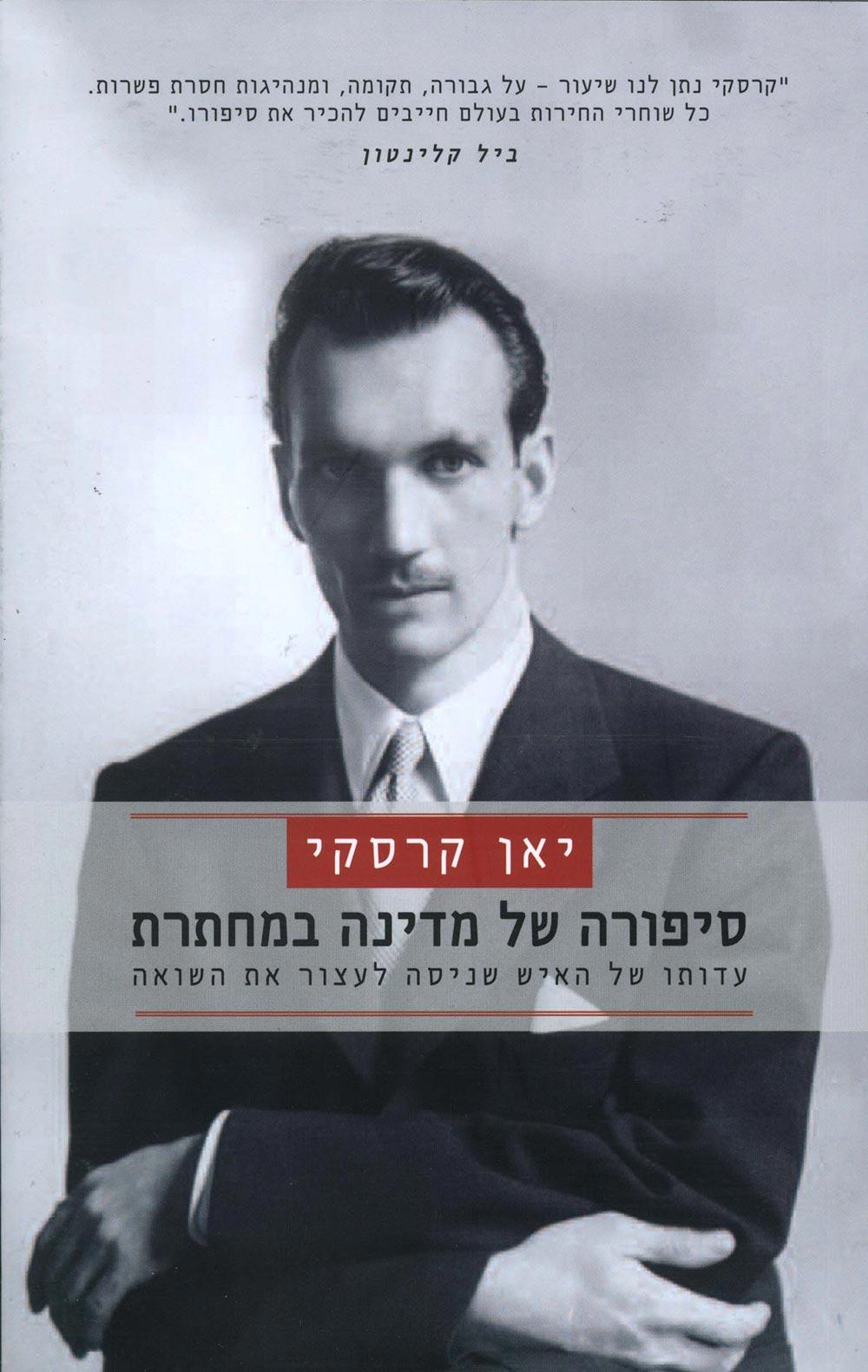 סיפורה של מדינה במחתרת - עדותו של האיש שניסה לעצור את השואה - יאן קרסקי