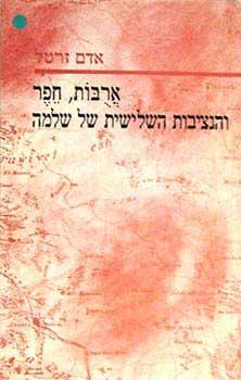 ארובות, חפר והנציבות השלישית של שלמה - אדם זרטל