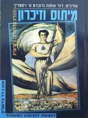 מיתוס וזכרון - דוד אוחנה
