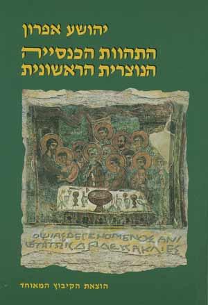 התהוות הכנסייה הנוצרית הראשונית - יהושע אפרון
