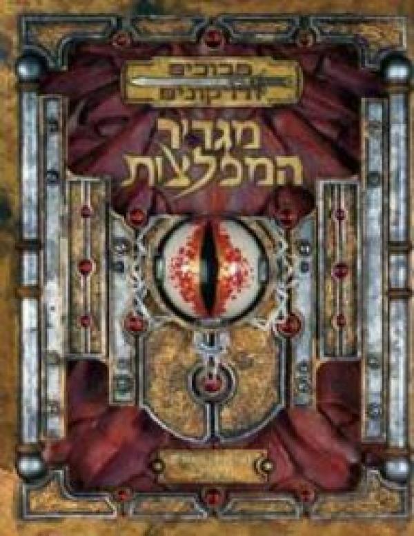 מבוכים ודרקונים - מגדיר המפלצות - מהדורה 3 - מונטה קוק