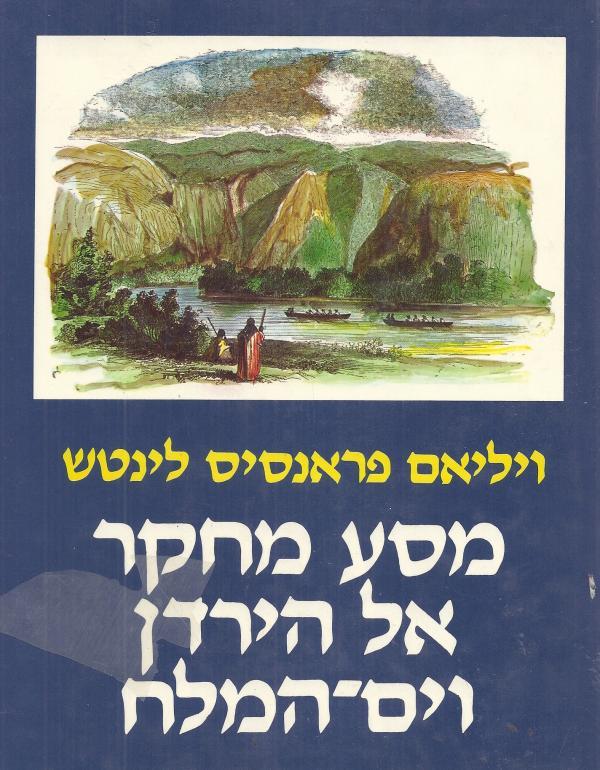 מסע מחקר אל הירדן וים המלח - ויליאם פראנסיס לינטש