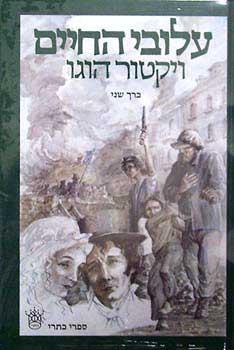 עלובי החיים (2 כרכים) - עברית: אביטל ענבר - ויקטור הוגו