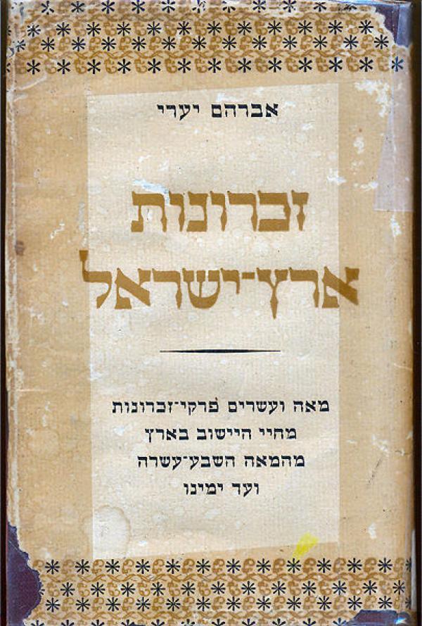 זכרונות ארץ ישראל 2 - כרכים - אברהם יערי