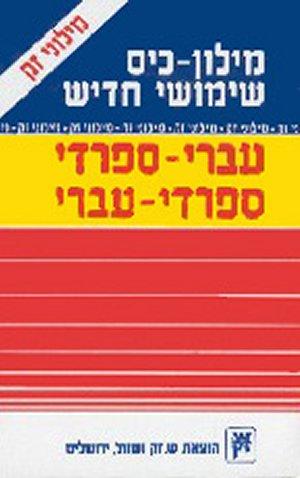 מילון ספרדי-עברי-ספרדי כיס - אברהם שני