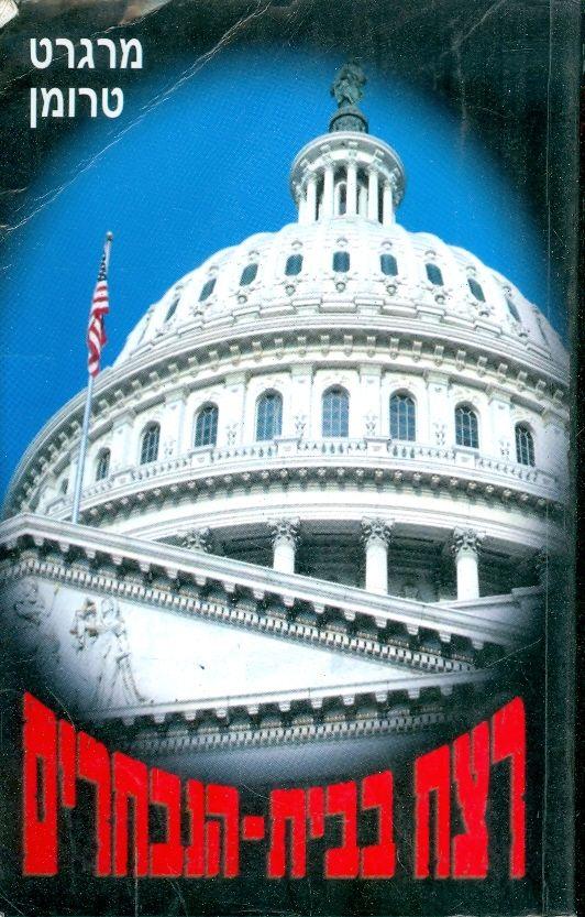רצח בבית הנבחרים - מרגרט טרומן