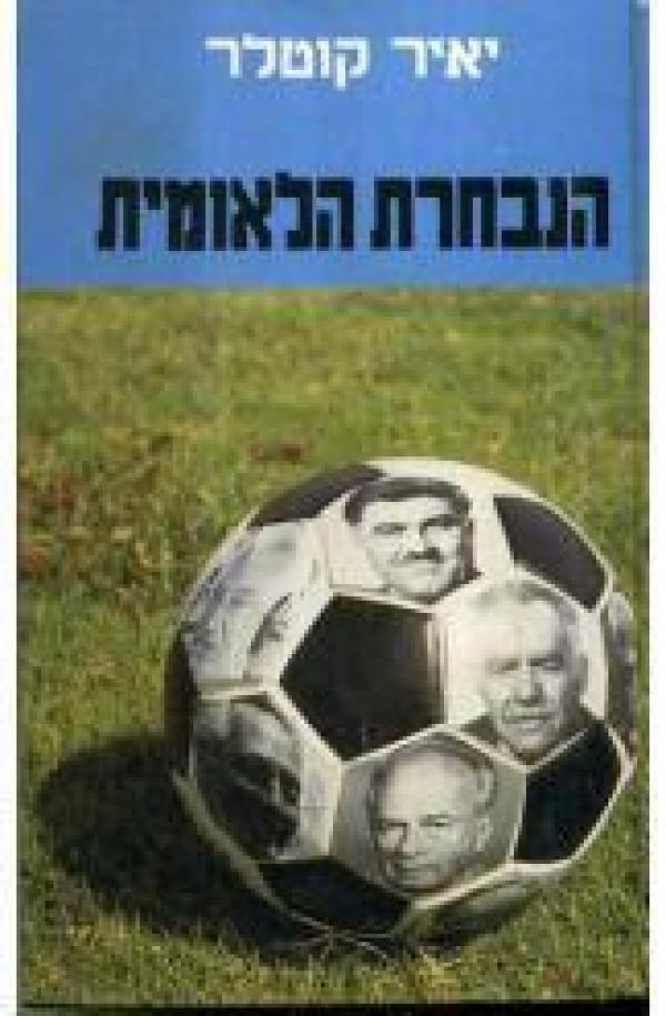 הנבחרת הלאומית (2 כרכים) - יאיר קוטלר