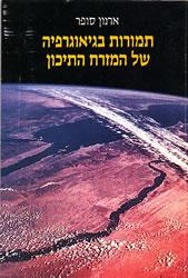 תמורות בגיאוגרפיה של המזרח התיכון (חדש) - ארנון סופר