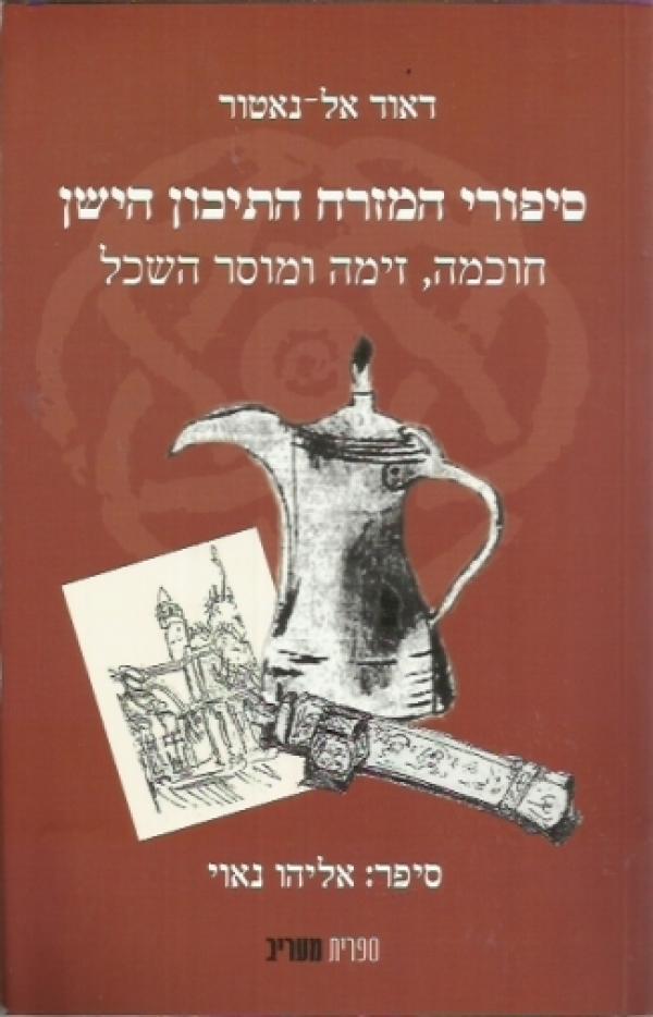 סיפורי המזרח התיכון הישן[מהדורה חדשה ומעודכנת] - חוכמה,זימה ומוסר השכל - דאוד אל-נאטור[אליהו נאוי]