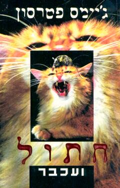 חתול ועכבר - ג'יימס פטרסון