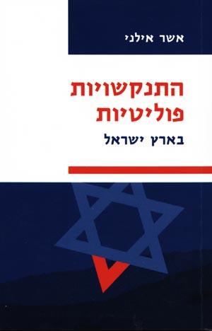 התנקשויות פוליטיות בארץ ישראל - אשר אילני