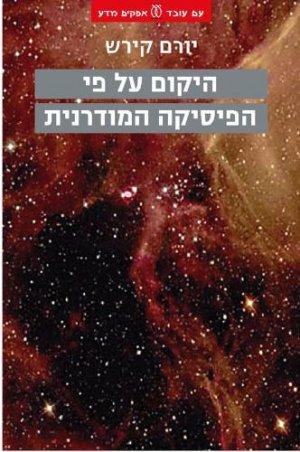 היקום על פי הפיסיקה המודרנית - יורם קירש