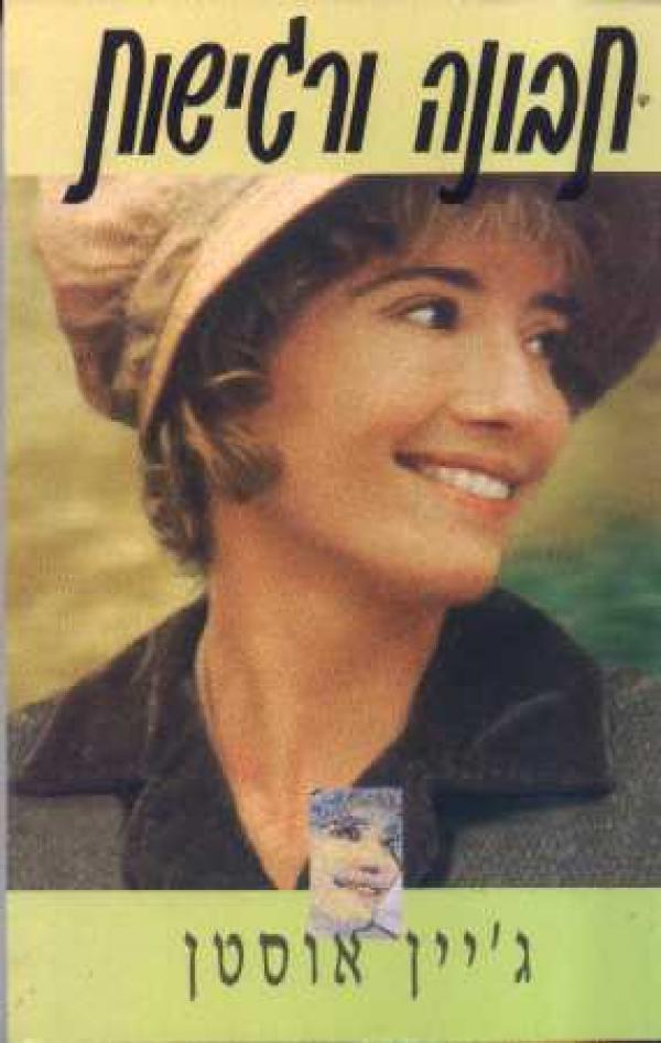 תבונה ורגישות (1986) - ג'יין אוסטן