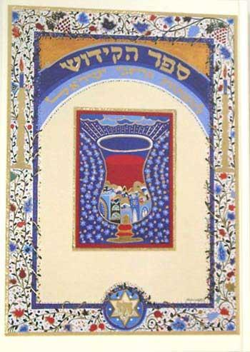 ספר הקידוש לשבתות וחגי ישראל - אשר בראל