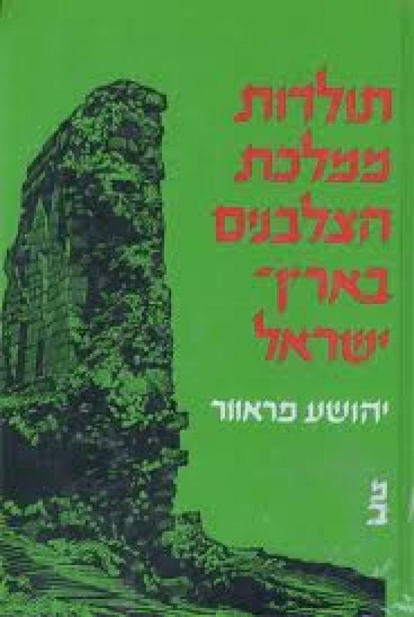 תולדות ממלכת הצלבנים בא'י (2 כרכים) - יהושע פראוור