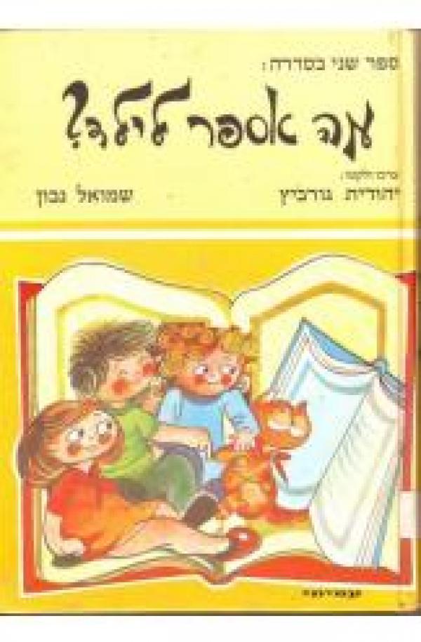 מה אספר לילד? [כרך ב] - ספר-עזר לגננת, למורה בכתות א', ב' ולהורים  - יהודית גורביץ