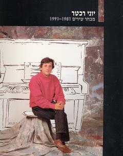 יוני רכטר - מבחר שירים 1991-1981 - יוני רכטר
