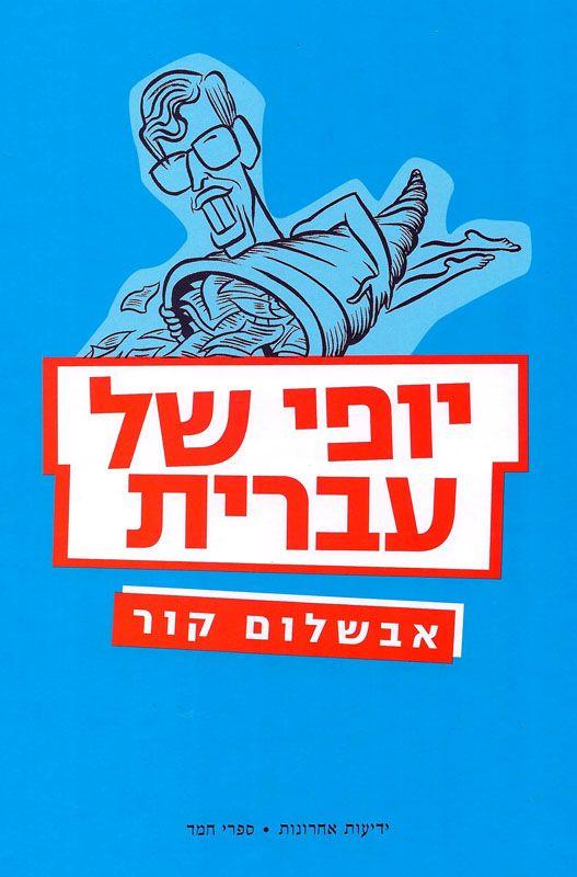 יופי של עברית (מהדורה מחודשת) - אבשלום קור