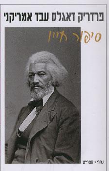 עבד אמריקני - פרדריק דאגלס