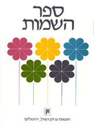 ספר השמות בעברית ובצרפתית - רבקה גלעדי