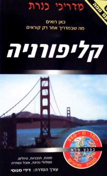 קליפורניה-מדריך aa - דידי מנוסי