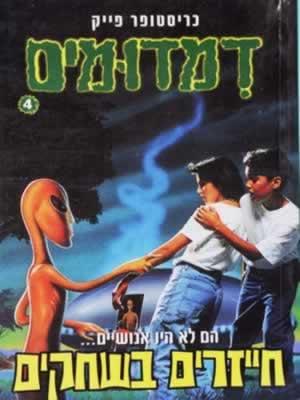 דימדומים 4 - חייזרים בשחקים - כריסטופר פייק